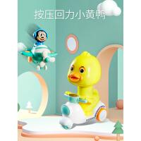 儿童玩具车宝宝小黄鸭按压式惯性回力车1-2-3周岁男孩小汽车飞机