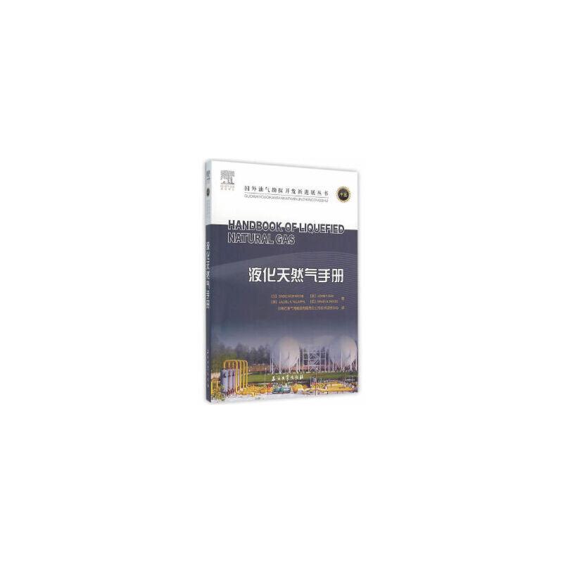 【正版全新直发】液化天然气手册 (加)莫克哈塔布,中海石油气电集团有限责任公司技术研 石油工业出版社9787518310463 全店商品满3件包邮