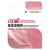 高等职业教育项目课程教材・食品添加剂应用与检测技术(电子书)