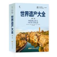 联合国教科文组织:世界遗产大全(第二版)