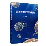 尿液生物化学与检验
