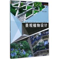 景观植物设计 顾小玲 编著