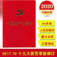 正版现货 2019新版 中国共产党章程 十九大党章 64开 2017年10月新修订版 十九大新修订新党章新内容 人民出