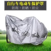 自行车车罩电动车车衣山地车防雨罩罩防灰罩单车遮阳罩罩