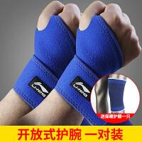 运动护腕男女篮球保暖训练扭伤防护健身手套装备器械单杠护具