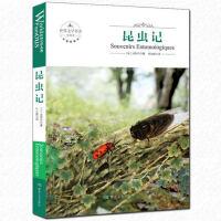最美的法布尔昆虫记正版 小学生 昆虫记法布尔正版原著完整版全套 初中生三年级一年级 外国文学 世界名著书籍青少年版小学全套