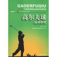 高尔夫球运动教程 人民体育出版社