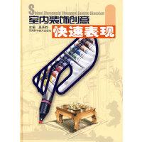 【旧书二手书8成新】室内装饰创意快速表现 吴承钧 河南科学技术出版社 9787534936555