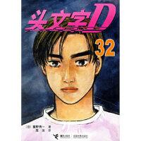 头文字D 32 (日)重野秀一 ,简洁 接力出版社