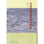 【正版全新直发】灾后重建适用技术手册 陈宜明 中国建筑工业出版社9787112103348