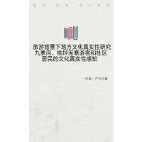 旅游背景下地方文化真实性研究――九寨沟、桃坪羌寨游客和社区居民的文化真实性感知(电子书)
