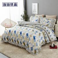 当当优品四件套 韩版纯棉床单款1.5-1.8床适用多色可选