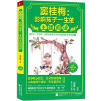 窦桂梅:影响孩子一生的主题阅读:小学四年级专用 窦桂梅 9787539983745睿智启图书