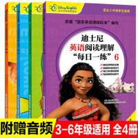 全4册迪士尼英语阅读理解每日一练小学生英语读物 迪士尼经典故事主题英语书老师推荐三四五六年级 小学生英语阅读理解练习册