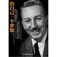 给自己一个梦想:沃尔特 迪斯尼传 [美] 露易丝・克拉斯薇姿 中国友谊出版公司