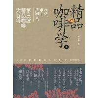 精品咖啡学 韩怀宗 著 中国戏剧出版社 9787104037651