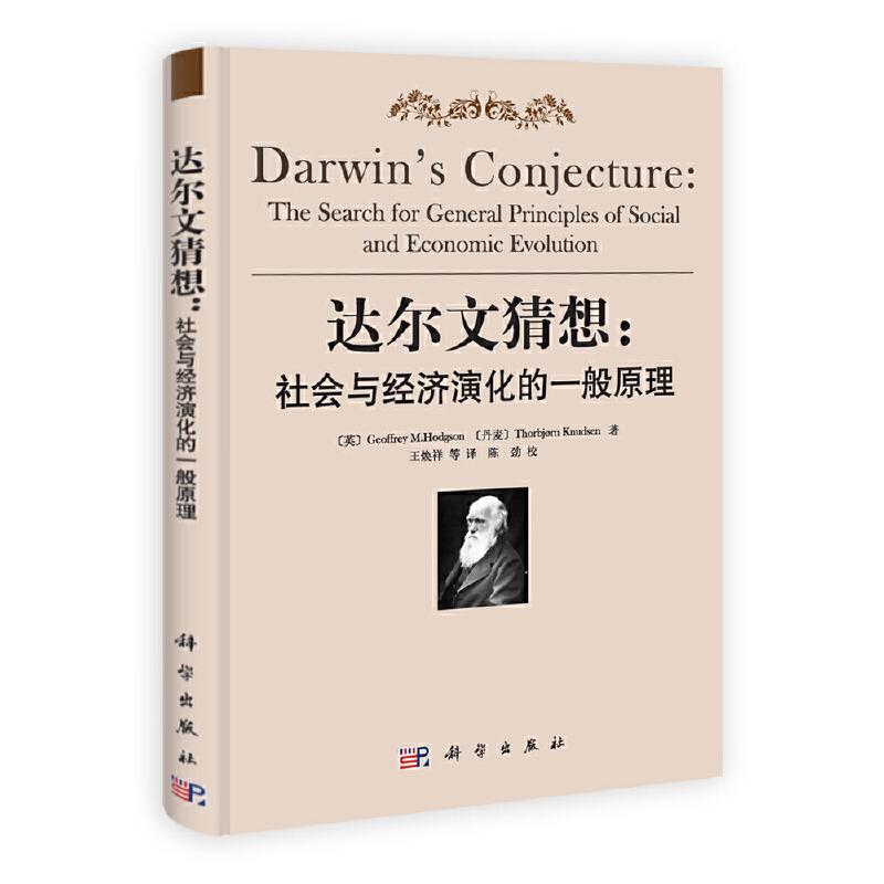 【按需印刷】-达尔文猜想——对社会与经济演化的一般原理 按需印刷商品,发货时间20个工作日,非质量问题不接受退换货。