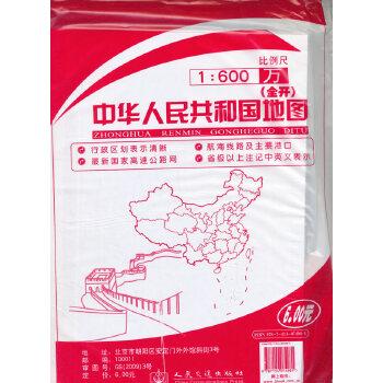 中华人民共和国地图(全开)(2018版)