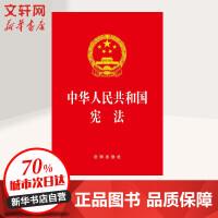 中华人民共和国宪法 法律出版社