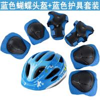 滑板溜旱冰滑冰护膝轮滑护具自行车儿童头盔套装7件套 蓝色蝴蝶XS码+蓝色护具 适合3-5岁小朋友