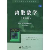 【旧书二手书8成新包邮】离散数学(第六版)/国外计算机科学教材系列 约翰巴夫(Johnsonbaug【正版】