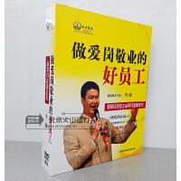 原装正版 做爱岗敬业的好员工 李强主讲 6DVD 企业培训视频光盘光碟