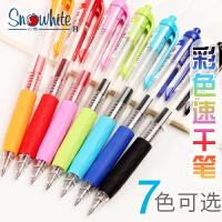 白雪彩色按动速干中性笔签字笔跳动多色学生用手帐中性笔混色12只