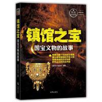 镇馆之宝:国宝文物的故事 探秘天下编写组 9787519501143 时事出版社