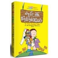 【二手书9成新】小屁孩妈日记 赛普,海杰 绘,邓悦 吉林文史出版社 9787547209097