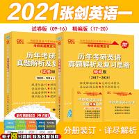 张剑黄皮书2021考研英语一 试卷版+精编版 含09-20年真题 张剑黄皮书考研英语一2021真题 黄皮书考研英语一真