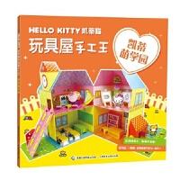 封面有磨痕-G-凯蒂猫玩具屋手工王――凯蒂萌学园 (日)三丽鸥公司,童趣出版有限公司 9787115427625 人民