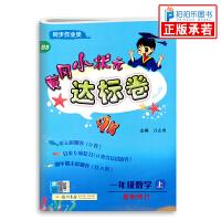 黄冈小状元达标卷一年级上册数学 北师大版