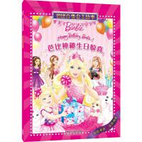 芭比百变公主故事:芭比神秘生日惊喜