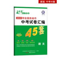 中考45套题 语文 全国版 真题卷 (2020版)--天星教育