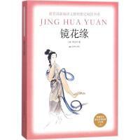 镜花缘 北京燕山出版社