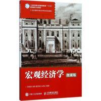 宏观经济学(微课版) 邓晓锋 等 编著
