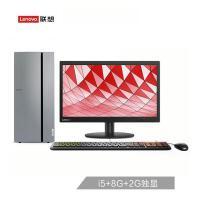 联想(Lenovo)天逸510 Pro商用台式电脑整机(i5-8400 8G 1T GT730 2G独显 三年上门 W