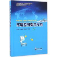 环境监测综合实验 赵晓莉,徐建强,陈敏东 编著
