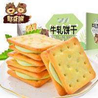 憨豆熊 牛轧饼干抹茶味200g 休闲零食