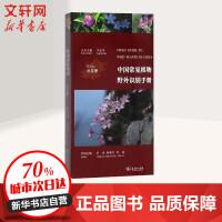 中国常见植物野外识别手册北京册 商务印书馆