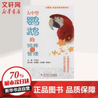大中型鹦鹉的饲养与管理(珍藏版) 王增年 主编