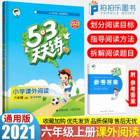 2021秋新版53天天练小学课外阅读 语文六年级上册部编通用版