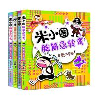 全4册正版 米小圈脑筋急转弯大全 谁是聪明人/机灵小神童/古堡大冒险/脑力调整赛 儿童益智游戏读物 6-8-12岁儿童