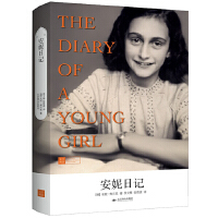 安妮日记(励志传世经典,一部有关战争、父爱、爱情的少女沉思录,被译成70多种文字,全球销量上亿册,美国总统约翰・肯尼迪