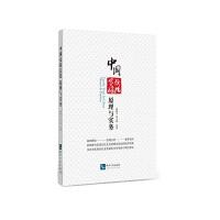 中国家族信托