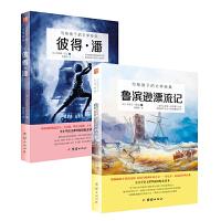 鲁滨逊漂流记、彼得潘(写给孩子的文学经典共2册 新课标必读)