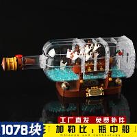 兼容乐高创意瓶中船加勒比海盗黑珍珠号拼装积木男玩具乐拼21313