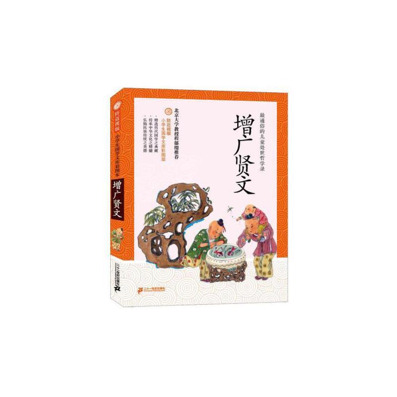 增广贤文 正版  颜兴林  9787539195643