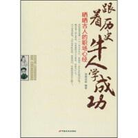 跟着历史牛人学成功 坐看云起 中国长安出版社