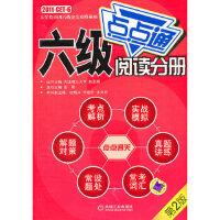 【旧书二手书9成新】单册售价 六级点点通阅读分册 赵亚翘 9787111329992